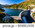《富山県》秋の黒部ダム・立山黒部アルペンルート 60881936