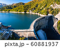 《富山県》秋の黒部ダム・立山黒部アルペンルート 60881937
