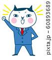 ガッツポーズ 猫サラリーマン 60893689