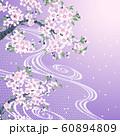 桜 流水 紫 60894809