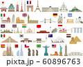 世界の観光スポットランドマーク 60896763