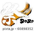 「祭2020」令和2年(子年2020年)用筆文字ロゴ素材 60898352