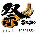 「祭2020」令和2年(子年2020年)用筆文字ロゴ素材 60898354