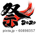 「祭2020」令和2年(子年2020年)用筆文字ロゴ素材 60898357