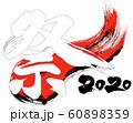 「祭2020」令和2年(子年2020年)用筆文字ロゴ素材 60898359