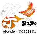 「祭2020」令和2年(子年2020年)用筆文字ロゴ素材 60898361