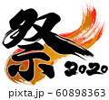 「祭2020」令和2年(子年2020年)用筆文字ロゴ素材 60898363