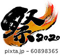 「祭2020」令和2年(子年2020年)用筆文字ロゴ素材 60898365