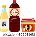 酢、醤油、味噌のイラストセット 60903968