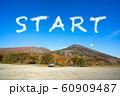 青い空に描かれたスタートの文字 60909487