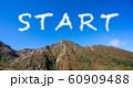 青い空に描かれたスタートの文字 60909488