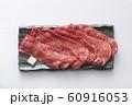 肉 60916053