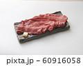 肉 60916058