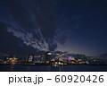 《横浜》みなとみらい 夜景 60920426