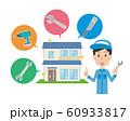 住宅 一戸建て 家 リフォーム 工具 改築 増築 60933817