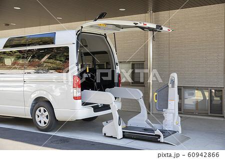 福祉車両 介護車両 特殊車両 車椅子車両 リフト 昇降装置 60942866