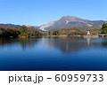 三島池と伊吹山 60959733