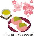 桜餅 60959936