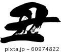 「丑」2021年(辛丑)年賀状筆文字ロゴ素材 60974822