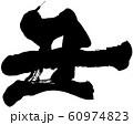 「丑」2021年(辛丑)年賀状筆文字ロゴ素材 60974823