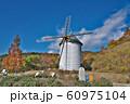 【あすたむらんど徳島 風車】 徳島県板野郡板野町那東キビガ谷 60975104