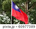台湾国旗 60977389