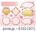 ピンクや赤の可愛らしい和柄フレーム 61021971
