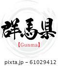 群馬県・Gunma(筆文字・手書き) 61029412