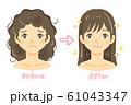 天然パーマの女性の髪の悩み(縮毛矯正をする女性) 61043347