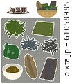 【文字あり】海藻類*主線なし 61058985