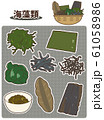 【文字あり】海藻類 61058986