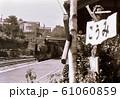 昭和44年 小海線の旅客列車を牽引するc56蒸気機関車 小海駅 長野県 61060859