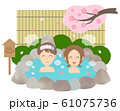 温泉 春 夫婦 カップル お花見温泉 61075736