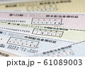 株式の配当金領収証  61089003
