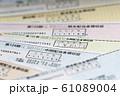 株式の配当金領収証  61089004