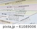 株式の配当金領収証  61089006