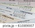 株式の配当金領収証  61089007
