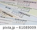 株式の配当金領収証  61089009
