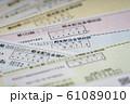 株式の配当金領収証  61089010