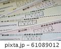 株式の配当金領収証  61089012