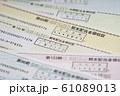 株式の配当金領収証  61089013
