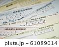 株式の配当金領収証  61089014