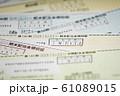 株式の配当金領収証  61089015