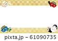 背景-節分-豆まき 61090735