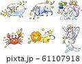 星座 牡牛座〜乙女座 61107918