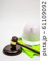 ヘルメット ベスト ハンマー 61109092
