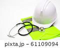ヘルメット ベスト 聴診器 61109094