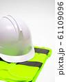 ヘルメット ベスト 安全 61109096