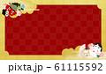 背景-節分-豆まき-恵方巻 61115592