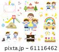 幼稚園セット2 61116462